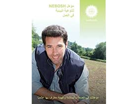NEBOSH Environmental Awareness at Work qualification now available in Arabic